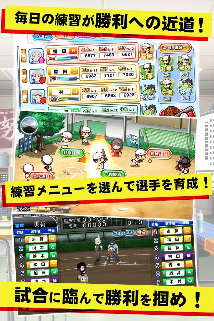 ksns_img_koshienstory2_play