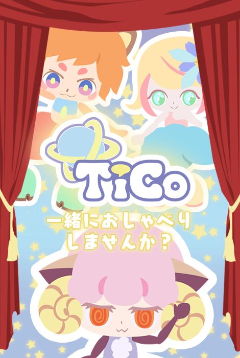 tico_img_storeScreenshot00